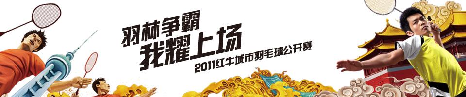 """""""羽林争霸""""2011红牛城市羽毛球赛(绍兴站)"""