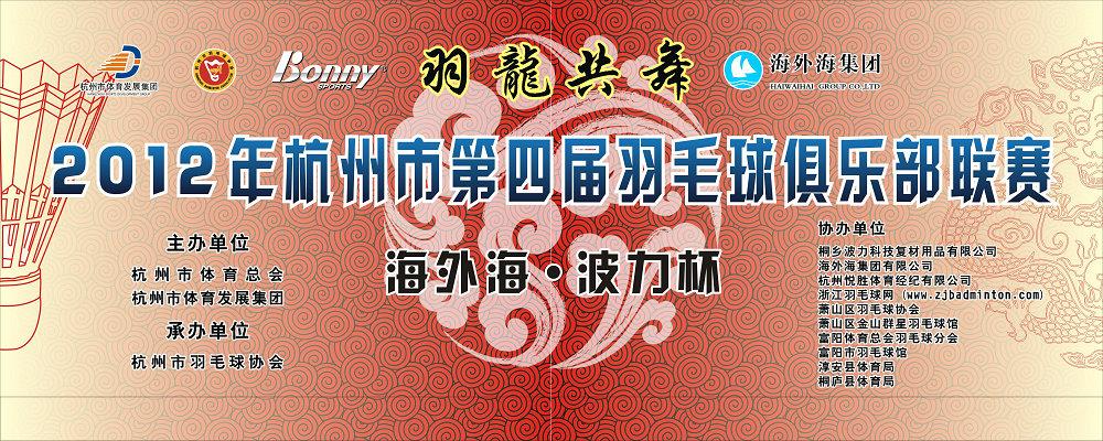 2012年杭州市第四届羽毛球俱乐部联赛