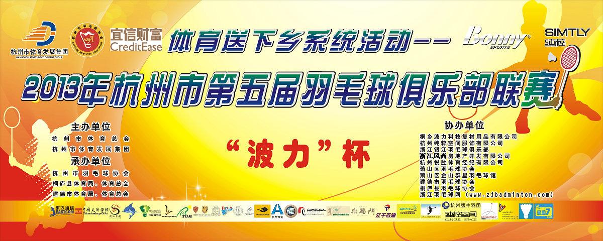"""""""波力""""杯2013年杭州市第五届羽毛球俱乐部联赛"""