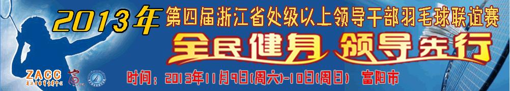 第四届浙江省处级以上领导干部羽毛球联谊赛