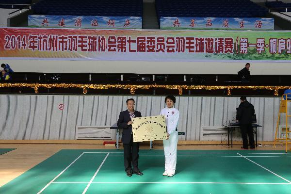 杭州师范大学附属丁兰实验学校