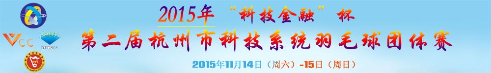 """2015年""""科技金融""""杯第二届杭州市科技系统羽毛球团体赛"""
