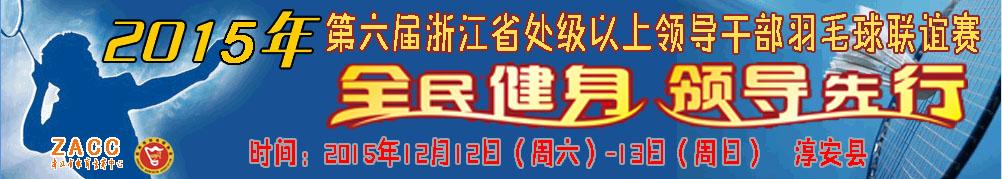 第六届浙江省处级以上干部羽毛球联谊赛