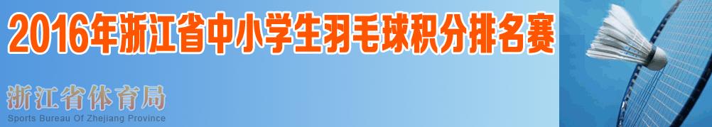 2016年浙江省中小学生羽毛球积分排名赛