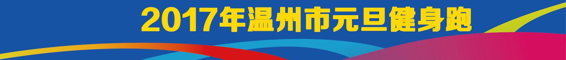 2017年温州市元旦健身跑