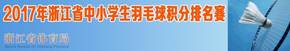 2017年浙江省中小学生羽毛球积分排名赛