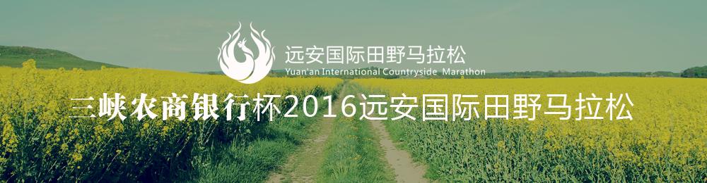2016远安国际田野马拉松