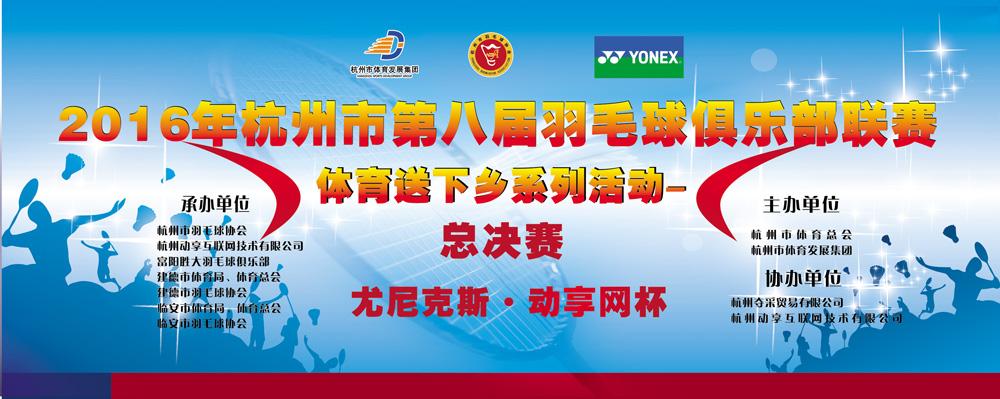 2016年杭州市第八届羽毛球俱乐部联赛
