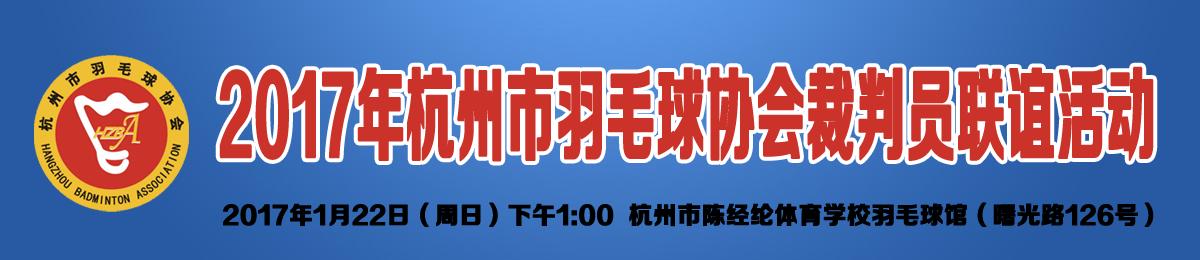 2017年杭州市羽毛球协会裁判员联谊活动