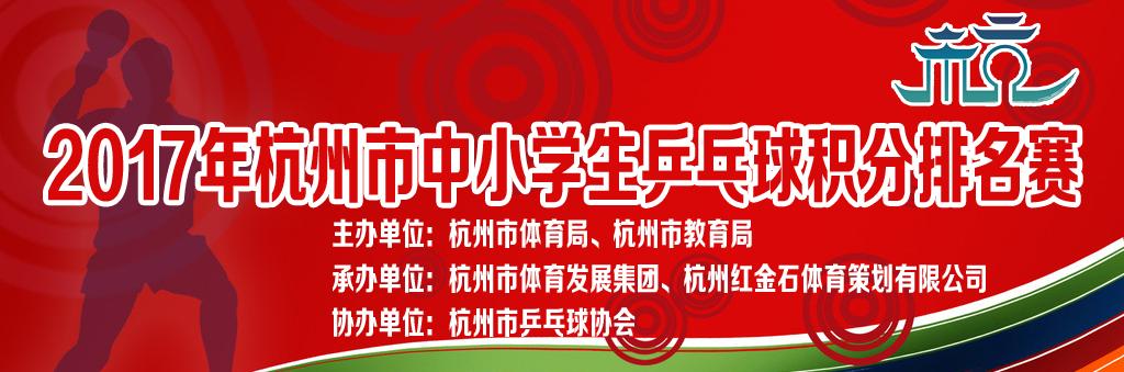 2017年杭州市中小学生乒乓球积分排名赛