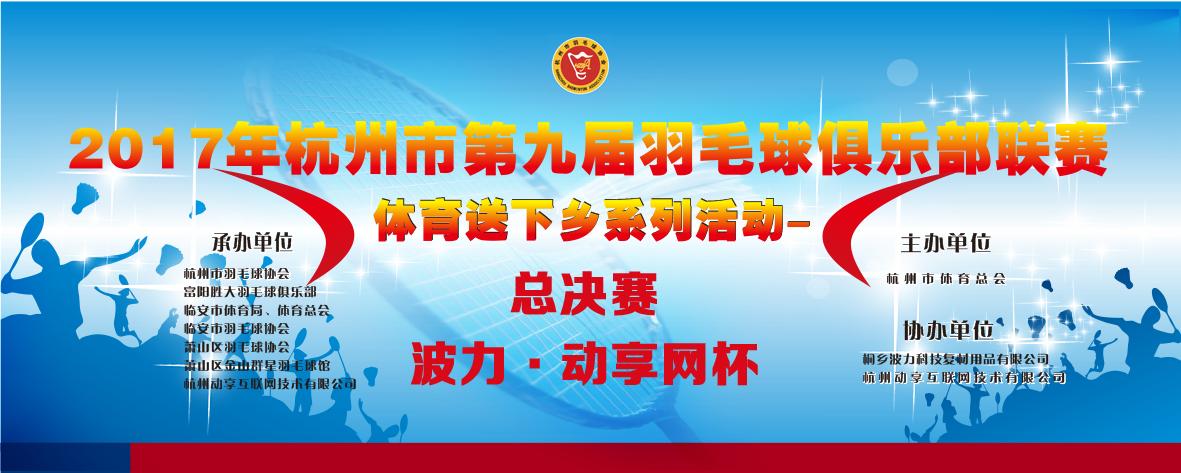 2017年杭州市第九届羽毛球俱乐部联赛