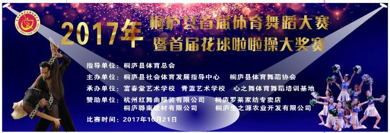 桐庐县首届体育舞蹈大赛暨首届花球啦啦操大奖赛