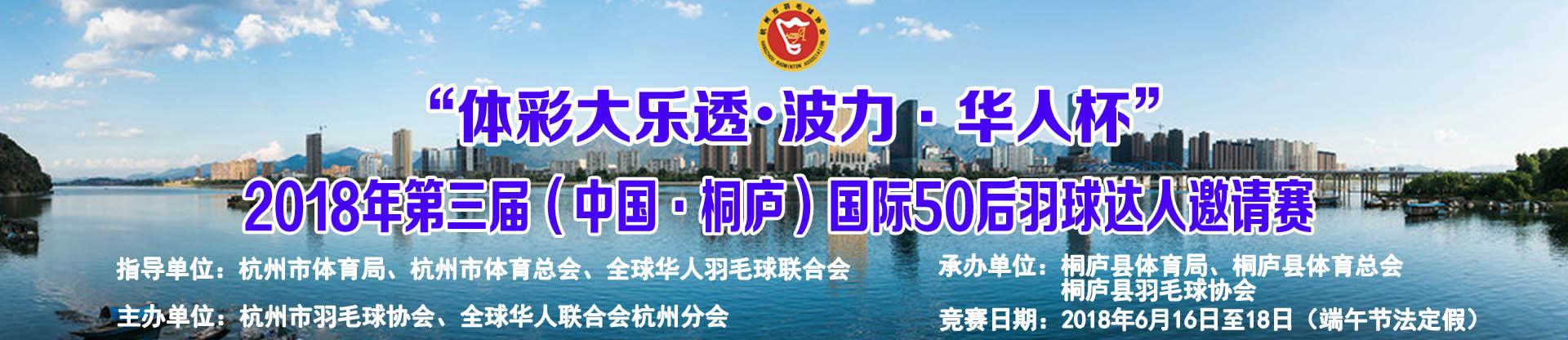 """2017年第二届""""华人杯""""国际50后羽球达人邀请赛"""
