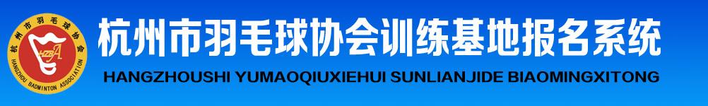 2018年杭州市中小学生阳光羽毛球锦标赛暨第五届杭州市羽毛球协会训练基地交流赛