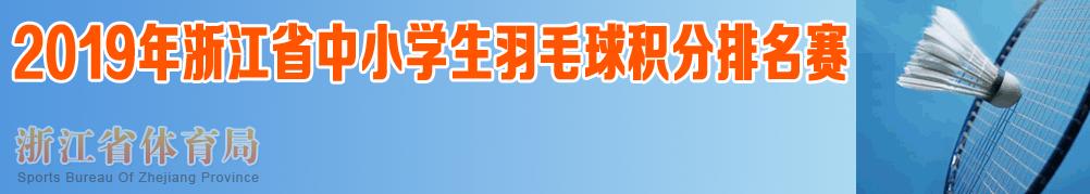 2019年浙江省中小学生羽毛球积分排名赛