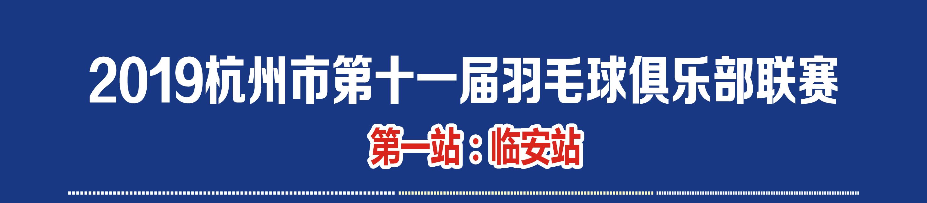 杭州市第十一届羽毛球俱乐部联赛