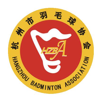 杭州市少年儿童羽毛球公开赛