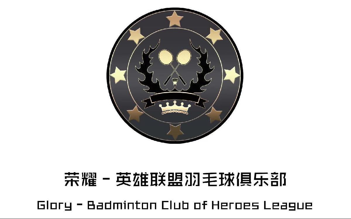 荣耀-英雄联盟羽毛球俱乐部