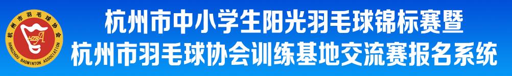 2019年杭州市中小学生阳光羽毛球锦标赛 暨第六届杭州市羽毛球协会训练基地交流赛